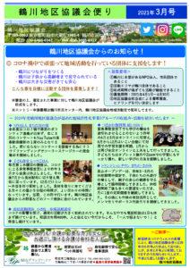 鶴川地区協議会便り 2021年3月号